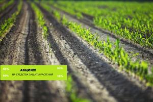 Акція на засоби захисту рослин